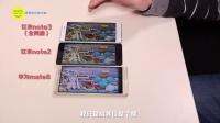红米Note3全网通版&骁龙650性能测试(下)