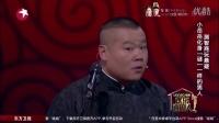 20160221欢乐喜剧人岳云鹏最新相声《闹元宵猜灯谜》