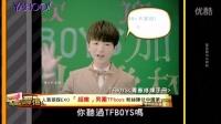 台湾节目  TFBOYS打趴韩团,力压EXO