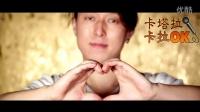 """【卡塔拉卡拉OK】 """"深深爱你"""" KTV版本"""