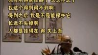 元音老人《心經大意》第3講 國語字幕版(全4講)_标清