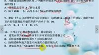 2015年注册消防工程师技术实务真题讲解(1)--张海华