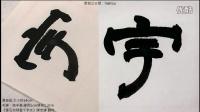 陳忠建書法創作系列-鄧石如《隸書千字文》01-1天地玄黃宇宙洪荒日月盈昃