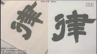 陳忠建創作系列-鄧石如《隸書千字文》02-1閏餘成歲律呂調陽雲騰致雨