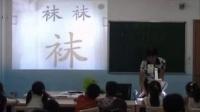 AVSEQ01直映认字第三课视频