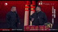 岳云鹏 孙越爆笑相声小品《谜一样的男人》
