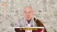 净空法师-2014净土大经科注002(字幕版)