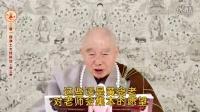 净空法师-2014净土大经科注003(字幕版)