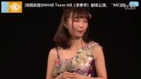 2016-02-24 SNH48 TeamHII公演MC剪辑