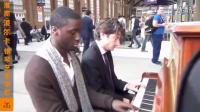 黑人小伙与白人大叔 街头钢琴四手联弹