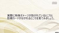 战国大战TCG  特技解說 【防柵】篇