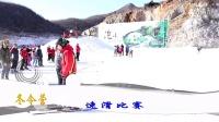 2016昌平区冰雪文化进校园冬令营