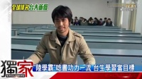台湾节目 台大优等生转大陆高校就读