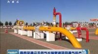 [内蒙古新闻联播]昌图至通辽天然气长输管道项目通气投产