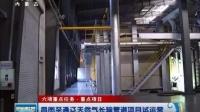 [内蒙古新闻联播]昌图至通辽天然气长输管道项目试运营