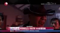 郭涛晒和冯小刚旧照  冯导表情亮眼 娱乐星天地 160227