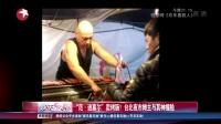"""""""范·迪塞尔""""卖烤肠?  台北夜市摊主与其神撞脸 娱乐星天地 160227"""