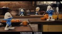 [蓝精灵]全球歡慶日花絮片段 [藍色小精靈]
