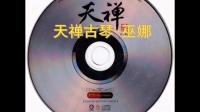 天禅古琴--巫娜 天禅 HIFI珍藏限量版--美丽厦门发烧碟