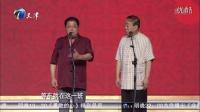 李金斗李建华 中国相声群英会《红灯记》