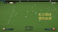 FIFA16高光时刻【你的装X舞台】--- 菲利佩安德森两分钟两球