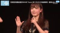 2016-02-28 SNH48 TeamSII公演MC剪辑