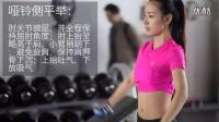 【FT女生初级训练日程】周三-肩臂动作演示