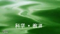 CCTV-10中央电视台科学•教育频道呼号