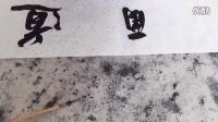 廊坊市、大城县书协会员高世刚书法创作:条幅,天道酬勤  杜铁林摄录