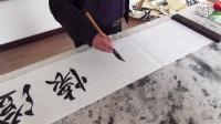 廊坊市、大城县书协会员王希英书法创作:条幅,澄怀观道  杜铁林摄录