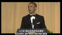 奥巴马讲段子 白宫记者协会2014 中文字幕