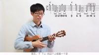《尤克里里零基础教学》第七课 《小手拉大手》 梁静茹【桃子&鱼仔ukulele教室】