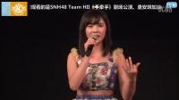 2016-03-04 SNH48 TeamHII公演MC剪辑