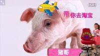 【小朋友家具店】魔力创意视频第3集猪哥