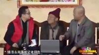 宋小宝小品集锦《2012年的第一场雪》