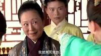 《女醫明妃傳》44集預告片