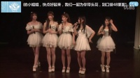 2016-03-05 SNH48 TeamSII公演MC剪辑