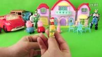 粉红猪小妹&铠甲勇士&托马斯&亲子过家家游戏一起做客吃水果