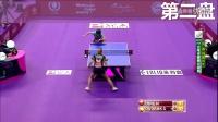 2016吉隆坡世乒赛女团中国vs西班牙