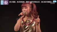 2016-03-06 SNH48 TeamNII公演MC剪辑