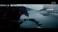 《荒野獵人》内地中文預告發布 小李與湯姆·哈迪上演生死對決
