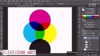 【课时7】PS教程PS入门教程PS合成PS抠图Photoshop教程PS理解 RGB/CMYK 颜色模式
