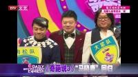 """每日文娱播报20160307《奇葩说3》""""马晓康""""回归 高清"""
