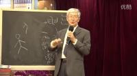 談談我們的語言和文字 02 竺家寧教授