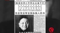 邓小平遗物的故事(十) 160307