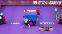 2016吉隆坡世乒赛女团决赛中国vs日本