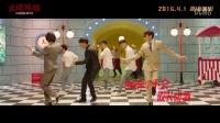 陳坤秦昊組猛男團《火鍋英雄》電影宣傳曲MV《失戀陣線聯盟》