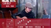"""万能的""""卡侬和弦""""-吉他私塾-03"""