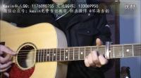 Kevin吉他教学 第86课 吉他弹唱 赵雷 《南方姑娘》带前奏间奏版本含配套吉他谱
