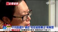 中视新闻》「燕赤霞」来了!影帝李铭顺抵台宣传新戏